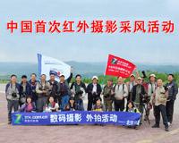 中国首次草原红外摄影活动