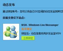 腾讯QQ空间绑定MSN账号