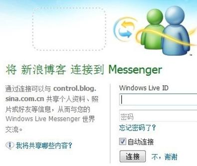 MSN新浪合作互通互融