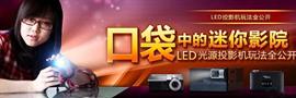 口袋中的迷你影院 LED光源投影机玩法全公开