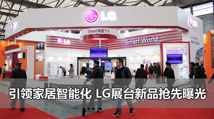 引领家居智能化 LG展台新品抢先曝光
