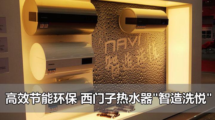 高效节能环保 西门子热水器
