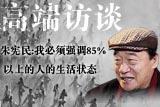 朱宪民:我必须强调85%以上的人的生活状态