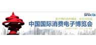 中国国际消费电子博览会