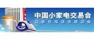 2011中国小家电交易会