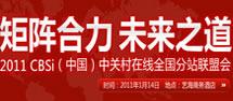2011中关村在线全国分站联盟会