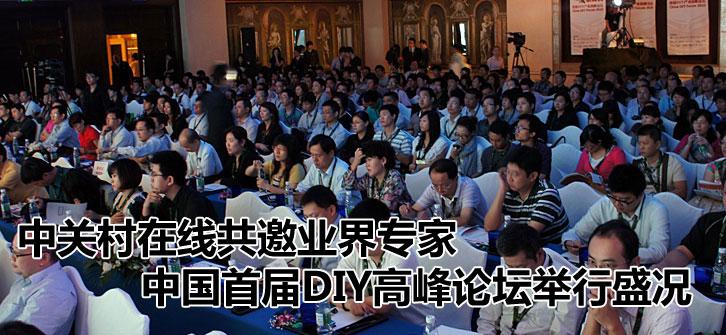 中国首届DIY高峰论坛
