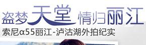 索尼A55丽江外拍专题