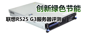 创新绿色节能 联想R525 G3服务器评测
