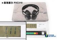森海塞尔PXC310