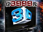 21期:评史上最低价3D电视