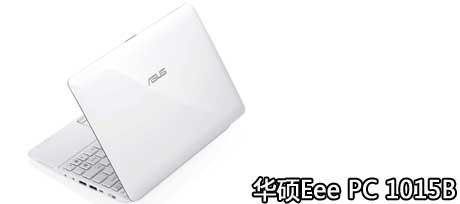 华硕EeePC 1015B