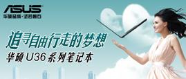 追寻自由行走的梦想 华硕U36线上发布会