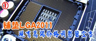 铺垫LGA2011 产品价格调整留空当