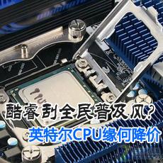 酷睿刮全民普及风?英特尔CPU缘何降价