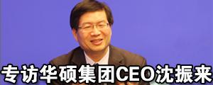 专访华硕集团CEO沈振来