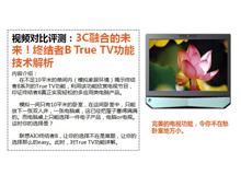 终结者B True TV功能技术解析