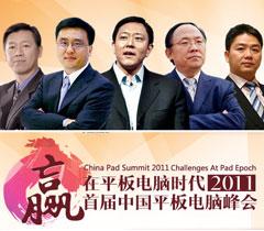 2011首届中国平板电脑峰会
