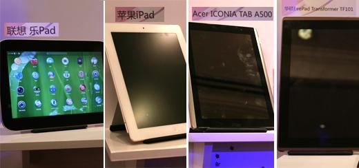 首届平板电脑峰会产品展示集锦