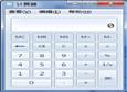Win7多功能计算器