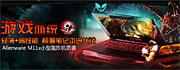 轻·赢暗器 Alienware M11x发布