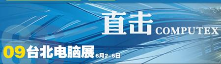 2009年台北国际电脑展