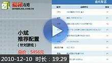 i3攒机全指导 A管惊曝XX机箱
