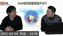 揭秘Intel缘何频繁更换平台