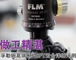 CB48FT云台详细评测