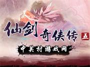 仙剑奇侠传5