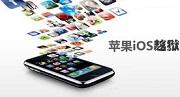 苹果iphone/ipad越狱大全