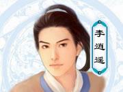 李逍遥仙剑2
