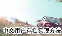 《尘埃3》中文用户名存档如何实现