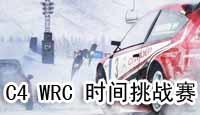 C4 WRC时间挑战