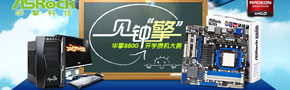"""一见钟""""擎""""华擎880G开学攒机大赛"""