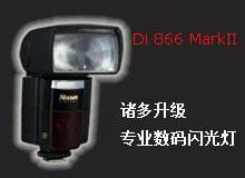 Di866 Mark II