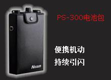 PS-300电池包