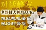 MACK:难以抗拒金色光泽的诱惑