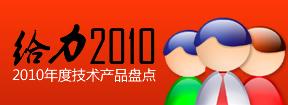 给力2011