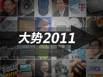 大势2011 ZOL半年度IT大票选等你来投票