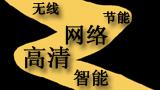 2011上半年中国安防行业发展五大关键词