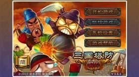 历史题材三国塔防中文版