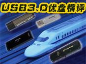 USB3.0高速优盘谁快?