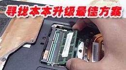 省钱是王道 笔记本该升级内存or硬盘