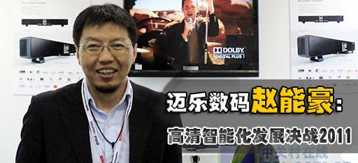 迈乐数码科技股份有限公司董事长 赵能豪先生