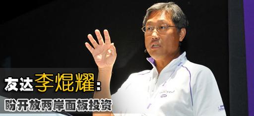 友达董事长李焜耀:盼开放两岸面板投资