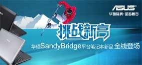 挑战新高 华硕 SandyBridge平台笔记本新品全线登场