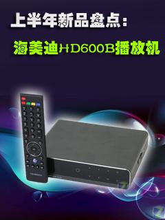 海美迪HD600B播放机