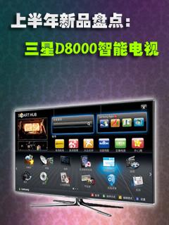三星D8000智能电视