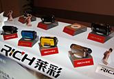 莱彩新品发布会产品展示